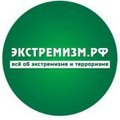 Экстремизм.РФ